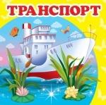 Книжка (малая) Транспорт (р)
