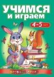 Книга Учимся и играем 4-5 лет (р)