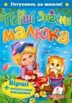 """Книга """"Перші знання малюка"""" (укр)"""