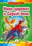 """Книжка """"Иван-царевич и Серый волк"""""""