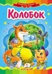 Книжка Колобок (р)