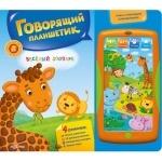 Книжка Веселый зоопарк
