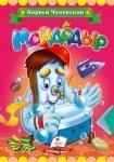Книжка Мойдодыр К.Чуковский (р)