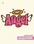 """Дневник школьный """"Angel"""""""