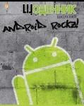 Дневник школьный  «Android»