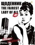 Дневник школьный «Audrey Hepburn»