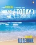 Дневник школьный «Океан»