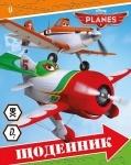 Дневник школьный «Самолетики»