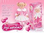 "Кукла интерактивная ""Настенька"" 100 фраз"