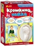 Отпечаток Крошкина ножка RANOK Creative