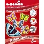 Фигурки из гипса Красочные бабочки