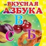 Книжка (малая) Вкусная азбука (р)