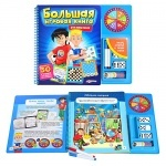 Большая игровая книга для мальчиков