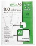 Файл  A4 20 мкм  100шт