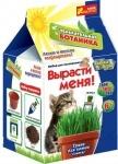 """Набор """"Увлекательная ботаника. Трава для кота"""""""