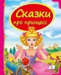 Сказки про принцесс (р)