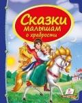 """""""Сказки малышам о храбрости"""" (рус)"""