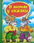 """Книга """"В гостях у сказки"""""""