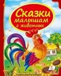 """Книга """"Сказка малышам о животных"""" (рус)"""