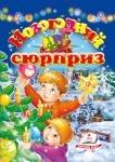 Книга Новогодний сюрприз (р)