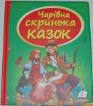 """Книга """"Чарівна скринька казок"""""""
