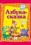"""Книга """"Азбука - Сказка"""""""