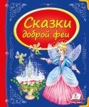 "Книга ""Сказки доброй феи"" (рус)"