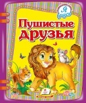 """Книга """"Пушистые друзья"""""""