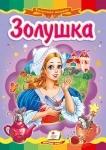 Книжка Золушка (р)