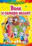 """Книжка А5 """"Вовк i семеро козенят"""""""