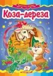 Книжка Коза-дереза (у)