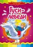 Книжка Гуси-лебеди (р)