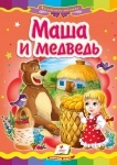 """Книжка А5 """"Маша и Медведь"""" (рус.)"""