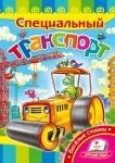 Книжка Специальный транспорт (р)