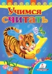 """Серия """"Развивайка"""" книжка А5 """"Учимся считать"""" (тигр)"""