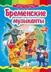 "Книжка А5 ""Бременские музыканты"""