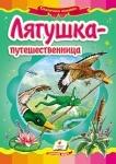 "Книжка А5 ""Лягушка-путешественница"""