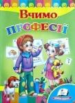 "Книжка А5 ""Вчимо професії"" (укр)"