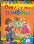 """Книжка А5 """"Вивчаємо цифри"""" (укр.)"""