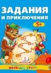 Книга -игра  Задания и приключения