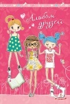 Альбом друзей, розовый (р)