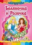 """Книжка А5 """"Біляночка та зоряночка"""" (укр.)"""