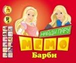 """Карточки МЕМО №010 """"Барби"""""""