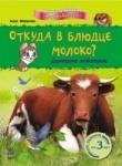 """Міні-довідка """"Світ тварин"""": Откуда в блюдце молоко? Домашние животные"""