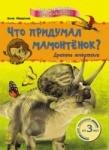 """Міні-довідка """"Світ тварин"""": Что придумал мамонтенок? Древние жив"""