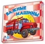Малятам про машини міні: Важные машины (рус)