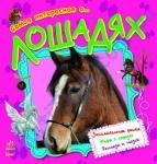 Найцікавіше: О... Лошадях (р)