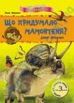 """Міні-довідка """" Світ тварин"""" : Що придумало мамонтеня? Давні тварини (у)"""