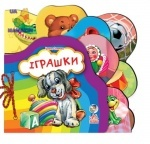 Серія улюблена книжка (міні). Іграшки (у)
