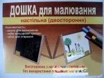 Доска настольная  2-сторон (38*50) Україна